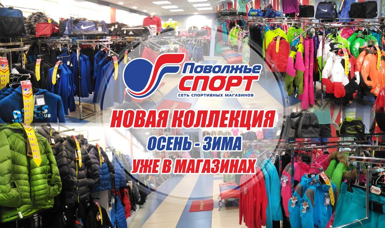 Интернет Магазин Спорт Поволжье Г Выкса