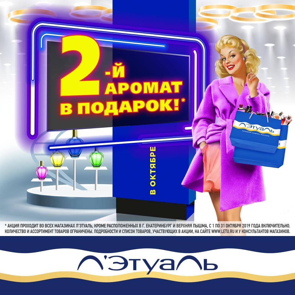 Летуаль Интернет Магазин Бийск