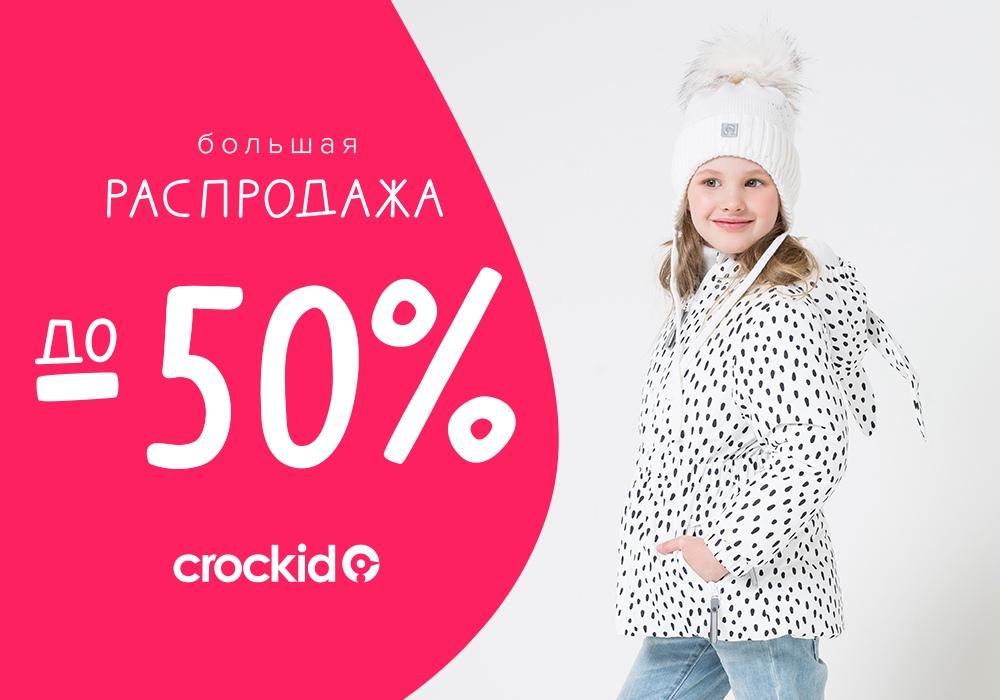 Crockid Дисконт Интернет Магазин