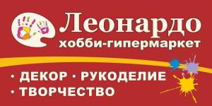Леонардо хобби-гипермаркет в ТЦ Небо