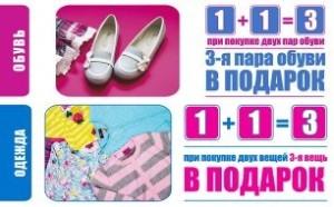 1+1_obuv_1000x300_311x93