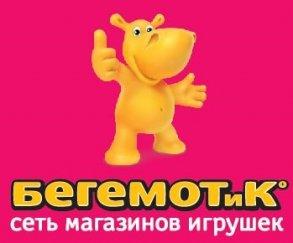 LOGO BEGEMOTiK - kopiya_293x243