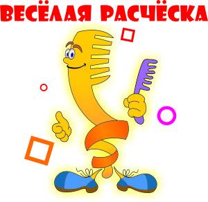 логотип_Веселая расческа