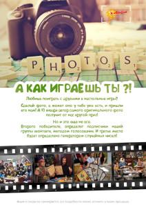 Photokonkurs