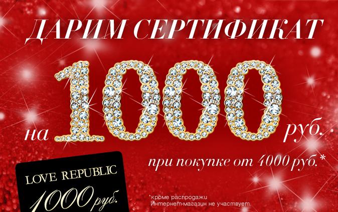 8e2c0e19a3e Выгодный шопинг с LOVE REPUBLIC  Сертификат на 1000 руб. в подарок ...