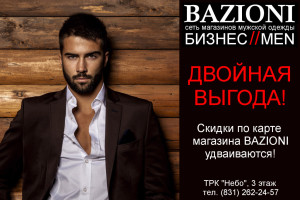 Акция_Базиони_Небо