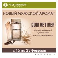 Cuir Vetiver_200x200