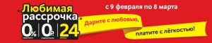 lyubimaya-rassrochka-mid1-d
