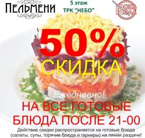 50процентов