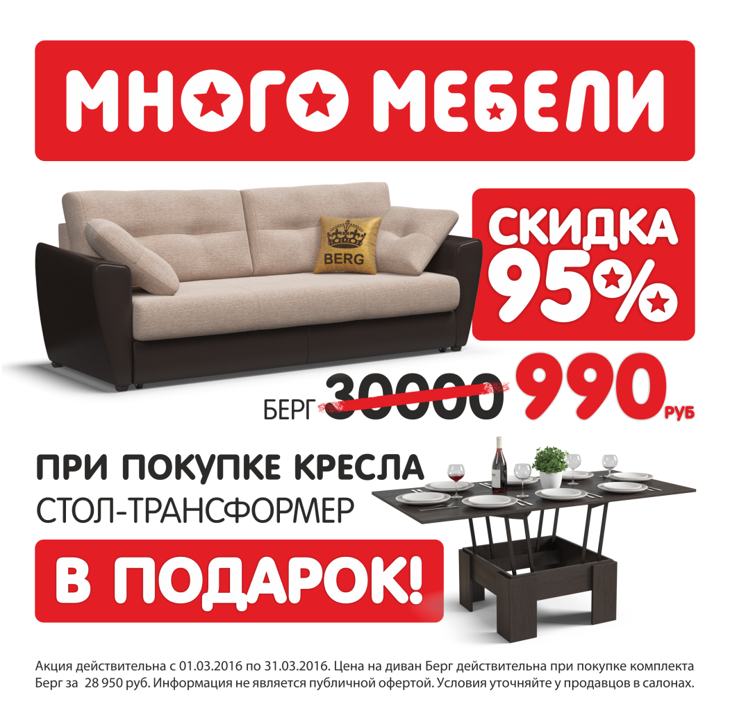 Диван за 990 р. в «Много Мебели» / Мебельный центр «12 стульев»