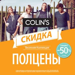 900x900_colins_poltseni (1)