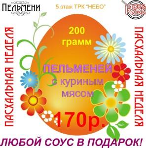 пасха 200на200