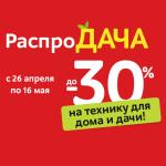 rasprodacha_main_size-2