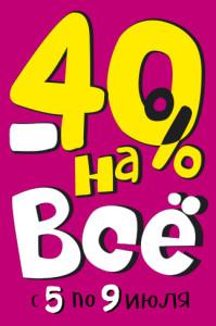 -40_на_все_баннер.c656682ae3e05cb75ae86196a386450e