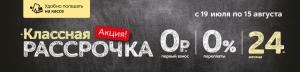 klassnaya-rassrochka-0024-top1-d