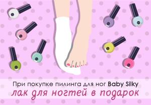 соцсети-baby-silky (1)