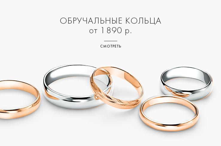 обручальные кольца санлайт