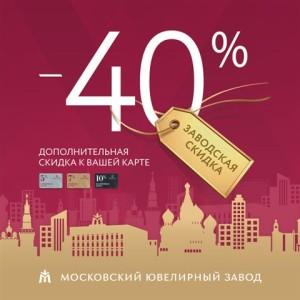 MIUZ_sale_zavod_40_650x650-300x300
