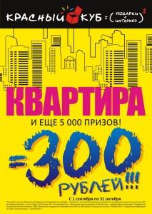 kvartira-300-213x300