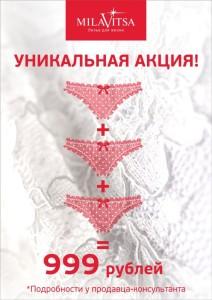 Listovka_3trusikov-po-999_A4-6-212x300