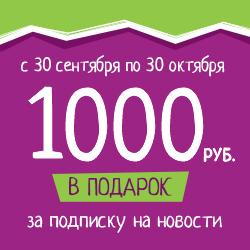 250x250_letter_1000_podpiska