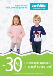 30_knitwear_1410