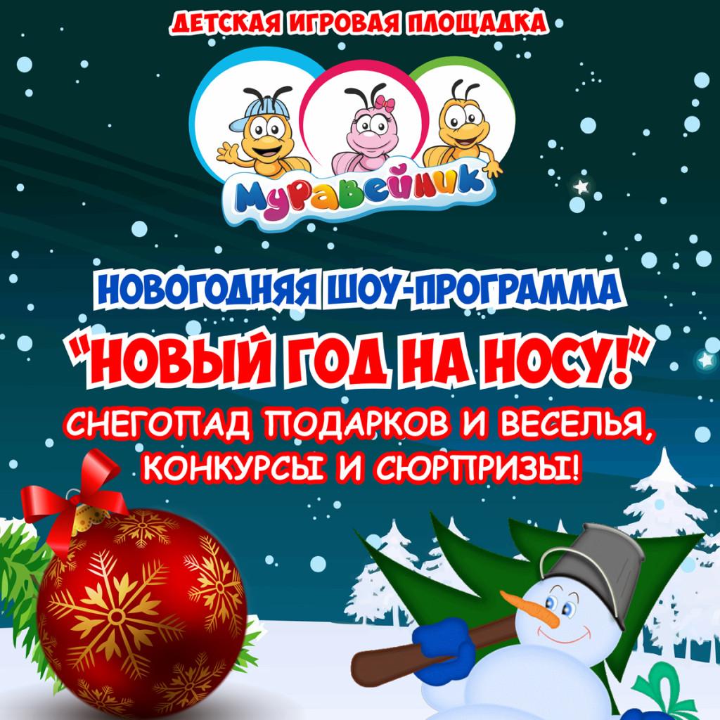 Детские игровые программы к новому году