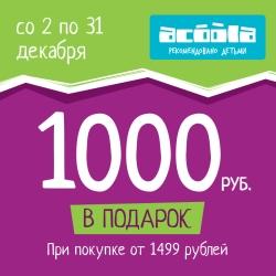 letter_1000rub_logo250x250