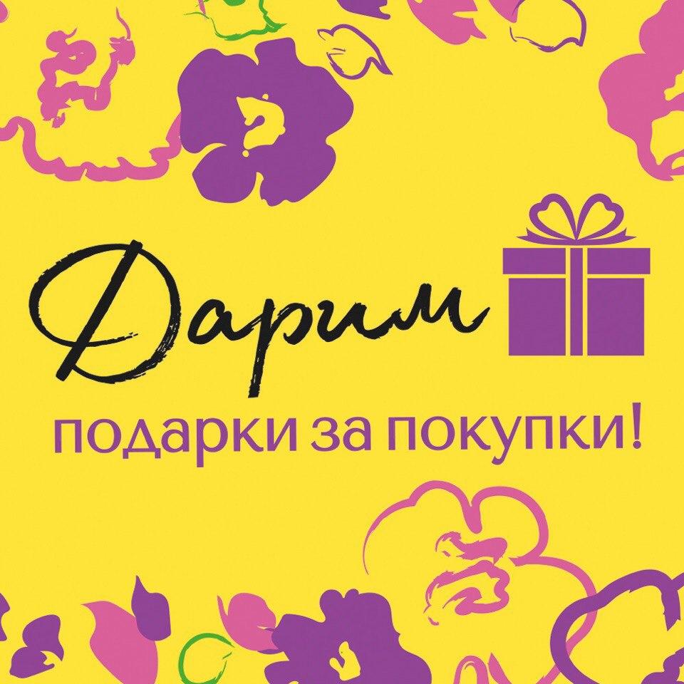 Подарки от 1000 рублей 52