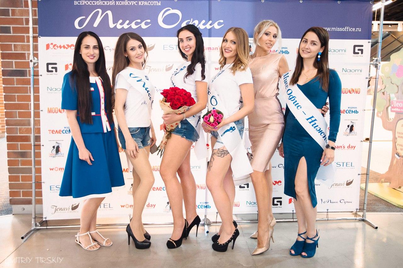 Конкурс мисс офис 2018