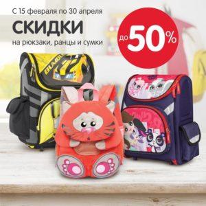 cc4703c051e4 Пора обновлять школьный рюкзак! В «Детском мире» как раз акция — до конца  апреля на рюкзаки, сумки и ранцы действуют скидки до 50%!